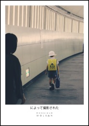 child in the road
