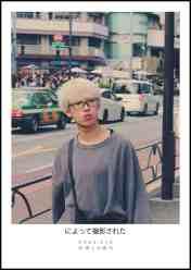 blondie boy
