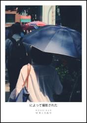 rain or sun