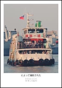 boat china