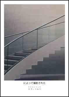escalier mudam luxembourg
