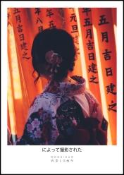 japaness women kyoto