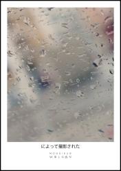 rain time